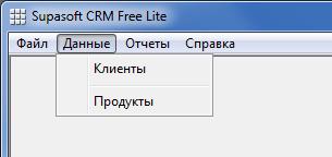 бесплатная crm - меню